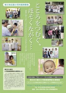 小児科医師募集013101