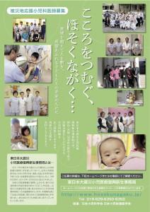 小児科医師募集チラシ2019020601_small
