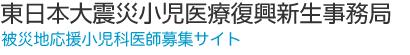 被災地応援医師(小児科)募集サイト